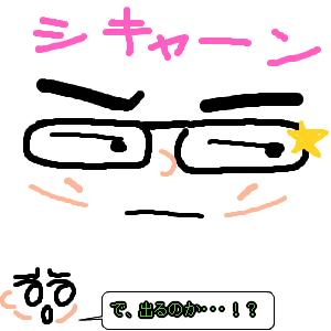 Cocolog_oekaki_2009_06_02_23_17