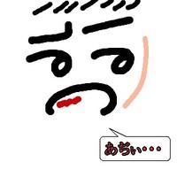 Cocolog_oekaki_2009_05_15_23_50