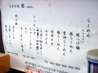 Kakoi_2