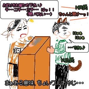 Cocolog_oekaki_2010_02_24_23_55